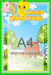 Купить Стенд Наши полотенца для группы Цыплёнок с карманом А4 330*480мм в Беларуси от 20.50 BYN