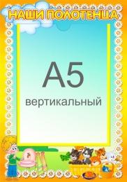 Купить Стенд Наши полотенца для группы Котята с карманом А5 220*320 мм в Беларуси от 9.50 BYN