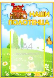 Купить Стенд Наши полотенца для группы Теремок А4  350*500 мм в Беларуси от 22.50 BYN
