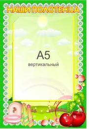 Купить Стенд Наши полотенца для группы Вишенка с карманом А5 в детский сад 230*340мм в Беларуси от 10.40 BYN