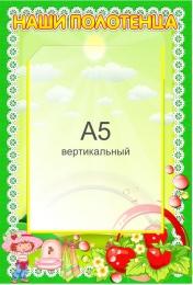 Купить Стенд Наши полотенца для группы Ягодка с карманом А5 в детский сад 230*340мм в Беларуси от 10.40 BYN