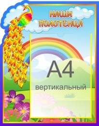 Купить Стенд Наши полотенца для группы Жар-птица 360*450 мм в Беларуси от 20.50 BYN