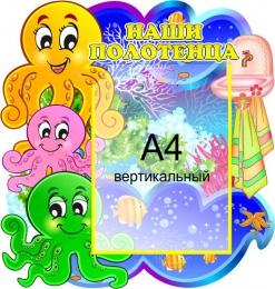 Купить Стенд Наши полотенца группа Осьминожки с карманом А4 440*460мм в Беларуси от 24.50 BYN