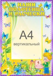 Купить Стенд Наши полотенца и расчёски для группы Бабочки 380*540 мм в Беларуси от 26.50 BYN
