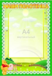 Купить Стенд Наши полотенца с карманом А4 в детский сад 330*480мм в Беларуси от 19.50 BYN