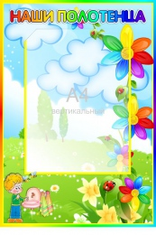 Купить Стенд Наши полотенца с карманом А4 в детский сад группа Семицветик 330*480мм в Беларуси от 19.50 BYN