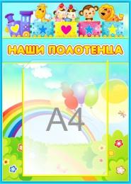 Купить Стенд Наши полотенца с карманом А4 в группу Паровозик 340*480мм в Беларуси от 20.50 BYN