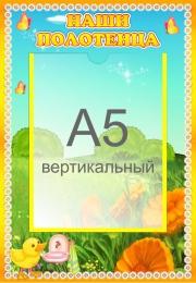 Купить Стенд Наши полотенца с карманом А5 Для группы Детского сада Утята 230*340 мм в Беларуси от 10.40 BYN