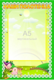 Купить Стенд Наши полотенца с карманом А5 для группы Гномики 230*340мм в Беларуси от 10.40 BYN