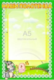 Купить Стенд Наши полотенца с карманом А5 в детский сад  группа Ладушки 230*340 мм в Беларуси от 10.40 BYN