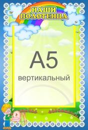Купить Стенд Наши полотенца с карманом А5 в группу Радуга 230*340 мм в Беларуси от 10.40 BYN