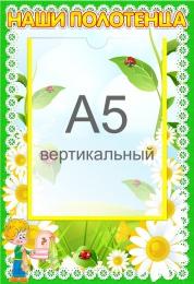 Купить Стенд Наши полотенца с карманом А5 в группу Ромашка 230*330 мм в Беларуси от 9.40 BYN