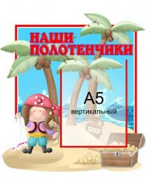Купить Стенд Наши полотенчики для группы Пираты с карманом А5 370*440 мм в Беларуси от 20.40 BYN
