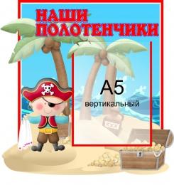 Купить Стенд Наши полотенчики для группы Пираты с мальчиком карман А5 370*440 мм в Беларуси от 20.40 BYN