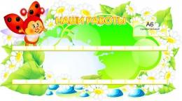 Купить Стенд Наши работы для группы Божья коровка на 22 работы 900*500мм в Беларуси от 82.80 BYN