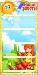 Купить Стенд Наши работы для группы Брусничка вертикальный на 25 детских работ 420*820мм в Беларуси от 77.00 BYN