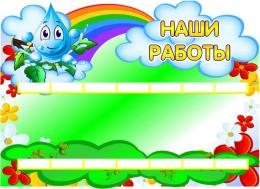 Купить Стенд Наши работы для группы Капелька на 14 работ 550*400мм в Беларуси от 44.60 BYN