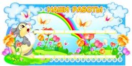 Купить Стенд Наши работы для группы Ладушки на 16 работ 900*450мм в Беларуси от 71.40 BYN