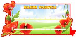 Купить Стенд Наши работы для группы Маки на 20 полочек размер 1000*480 мм в Беларуси от 86.00 BYN