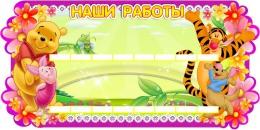 Купить Стенд Наши работы для группы Мультяшки Винипух в розовых тонах на 16 полочек 850*430мм в Беларуси от 64.40 BYN