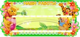 Купить Стенд Наши работы для группы Мультяшки Винипух в зеленых тонах на 20 полочек 920*430мм в Беларуси от 73.00 BYN