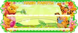 Купить Стенд Наши работы для группы Мультяшки Винипух в зеленых тонах на 24 полочки 1020*430мм в Беларуси от 83.60 BYN