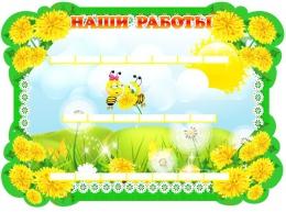 Купить Стенд Наши работы для группы Одуванчики на 20 работ 780*580 мм в Беларуси от 83.00 BYN