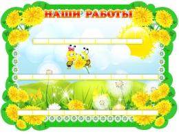 Купить Стенд Наши работы для группы Одуванчики на 25 работ 580*780мм в Беларуси от 90.00 BYN