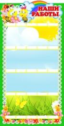 Купить Стенд Наши работы для группы Пчелка, Цветочный городок на 25 работ 420x820 в Беларуси от 74.00 BYN
