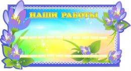 Купить Стенд Наши работы для группы Подснежники на 20 работ 1040*570мм в Беларуси от 98.00 BYN