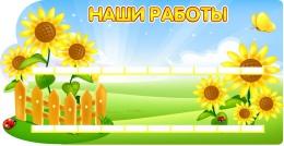 Купить Стенд Наши работы для группы Подсолнухи на 20 работ 440*850мм в Беларуси от 73.00 BYN