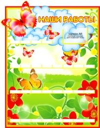 Купить Стенд Наши работы для группы Полянка с бабочками на 28 детских работ 650*850мм в Беларуси от 106.00 BYN