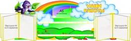 Купить Стенд Наши работы для группы Птенчики, Ласточки на 20 работ с вертушками 1300*520мм в Беларуси от 176.40 BYN