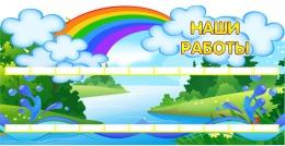 Купить Стенд Наши работы для группы Ручеёк 892*414мм в Беларуси от 78.60 BYN