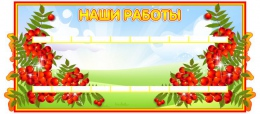 Купить Стенд Наши работы для группы Рябинка на 20 работ 930*410 мм в Беларуси от 71.00 BYN