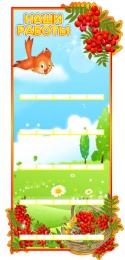 Купить Стенд Наши работы для группы Рябинка вертикальный на 25 детских работ 520*1080мм в Беларуси от 103.00 BYN