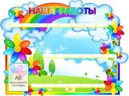 Купить Стенд Наши работы для группы Семицветик на 20 работ 740*550мм в Беларуси от 75.00 BYN