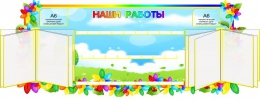 Купить Стенд Наши работы для группы Семицветик на 26 работ 1360*590мм в Беларуси от 207.00 BYN