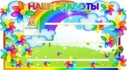 Купить Стенд Наши работы для группы Семицветик на 32 работы 1300*720мм в Беларуси от 156.00 BYN
