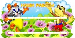 Купить Стенд Наши работы для группы Улыбка на 18 работ 790*400мм в Беларуси от 61.20 BYN