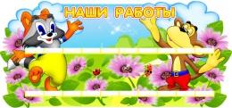 Купить Стенд Наши работы для группы Улыбка на 20 работ 850*400мм в Беларуси от 69.00 BYN