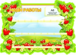 Купить Стенд Наши работы для группы Ягодка с полочками на 25 работ 820*600 мм в Беларуси от 91.00 BYN