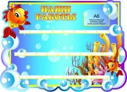 Купить Стенд Наши работы для группы Золотая рыбка на 25 работ 800*580мм в Беларуси от 92.00 BYN
