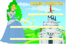 Купить Стенд Наши работы для группы Золушка на 24 работы 780*520 мм в Беларуси от 79.60 BYN