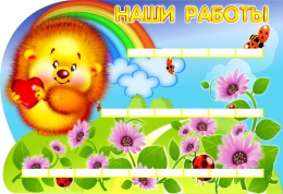 Купить Стенд  Наши работы - группа Добрые сердца на 20 работ 500*730мм в Беларуси от 72.00 BYN