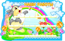 Купить Стенд Наши работы группа Ладушки на 26 работ 840*540 мм в Беларуси от 91.40 BYN