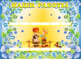 Купить Стенд  Наши работы - группа Незабудки на 12 работ 550*400мм в Беларуси от 40.80 BYN