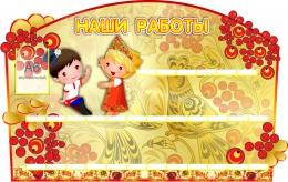 Купить Стенд Наши работы - группа Задоринка 990*620 мм в Беларуси от 132.00 BYN