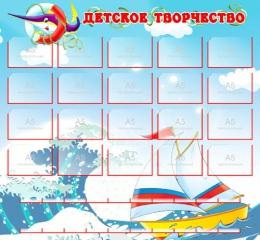 Купить Стенд Наши работы Морячок 1300*1200мм в Беларуси от 235.00 BYN