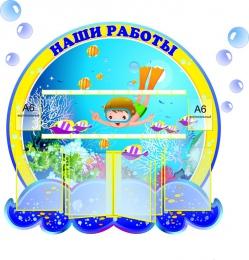 Купить Стенд Наши работы - Рыбки с вертушкой  А4 на 5 карманов  и полочками на 20 работ 1050*1020 мм в Беларуси от 195.00 BYN